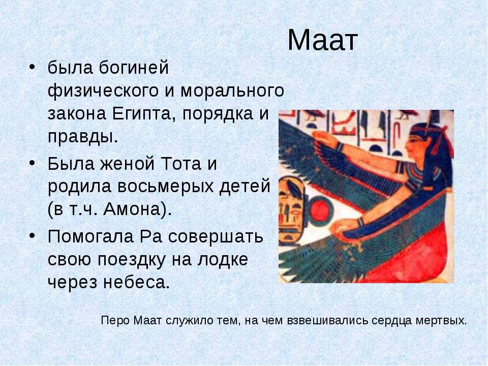 Маат была богиней физического и морального закона Египта, порядка и правды. Б...