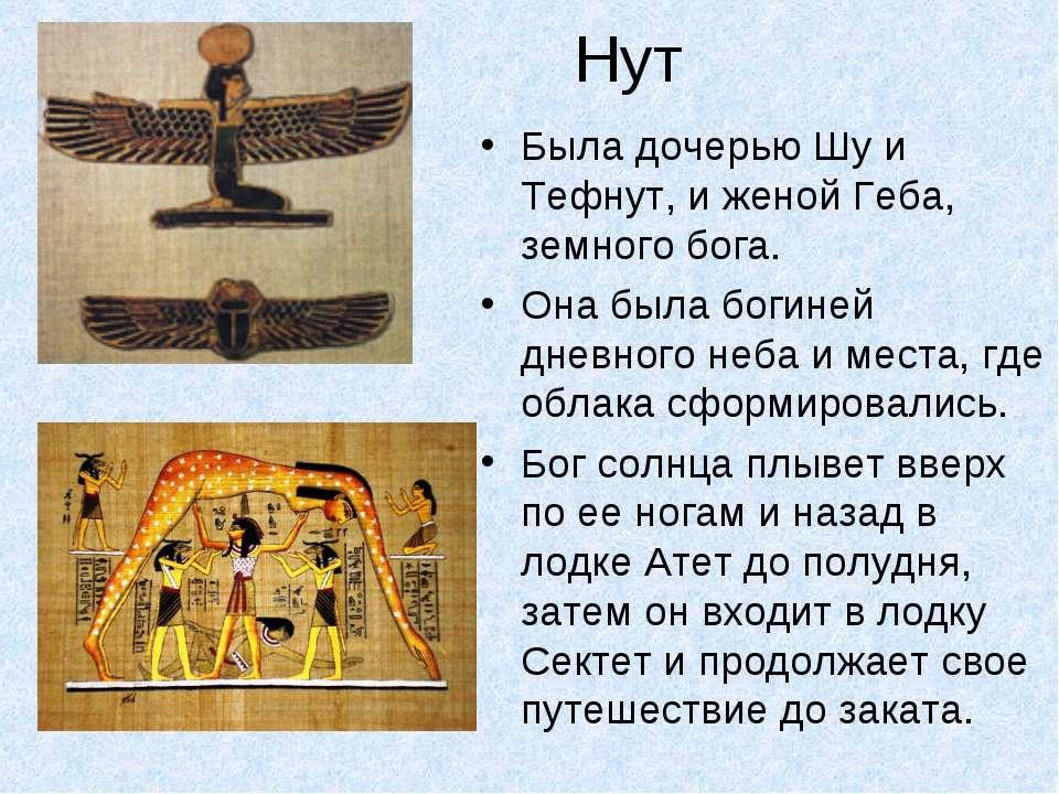 Нут Была дочерью Шу и Тефнут, и женой Геба, земного бога. Она была богиней дн...