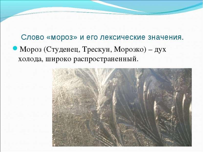 Слово «мороз» и его лексические значения. Мороз (Студенец, Трескун, Морозко) ...