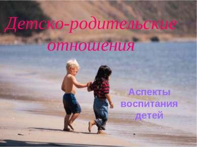 Детско-родительские отношения Аспекты воспитания детей