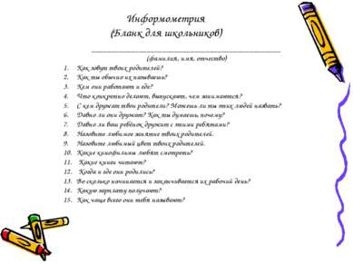 Информометрия (Бланк для школьников) ________________________________________...