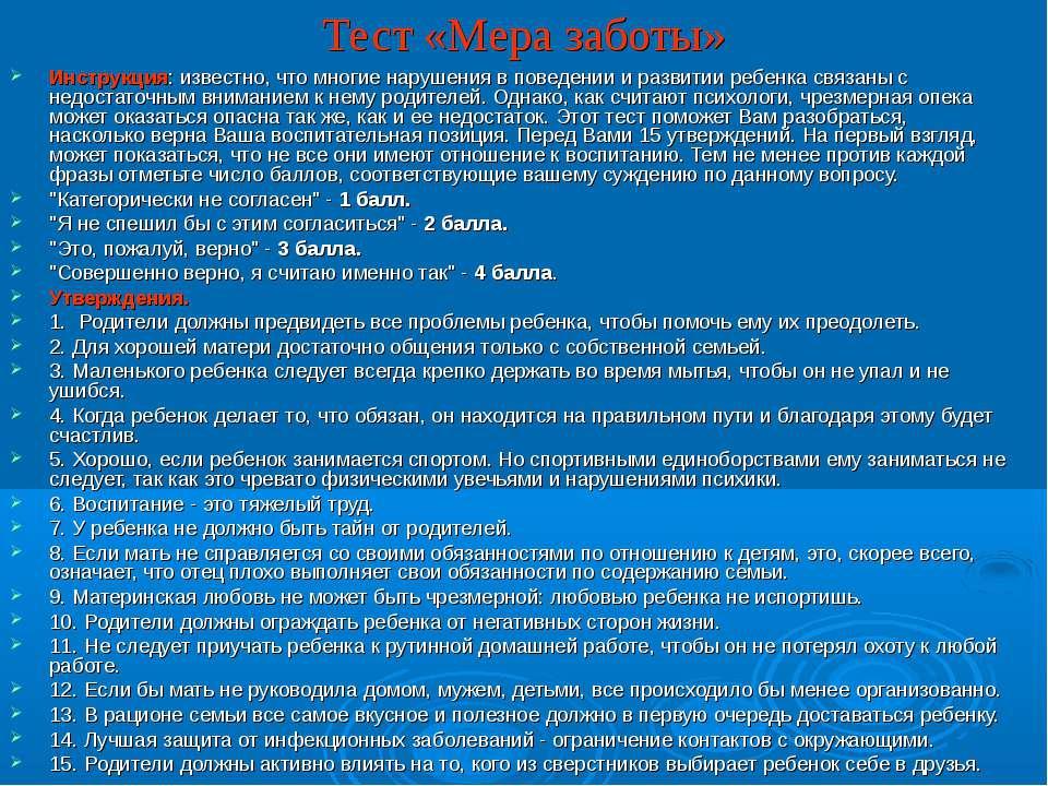Тест «Мера заботы» Инструкция: известно, что многие нарушения в поведении и р...