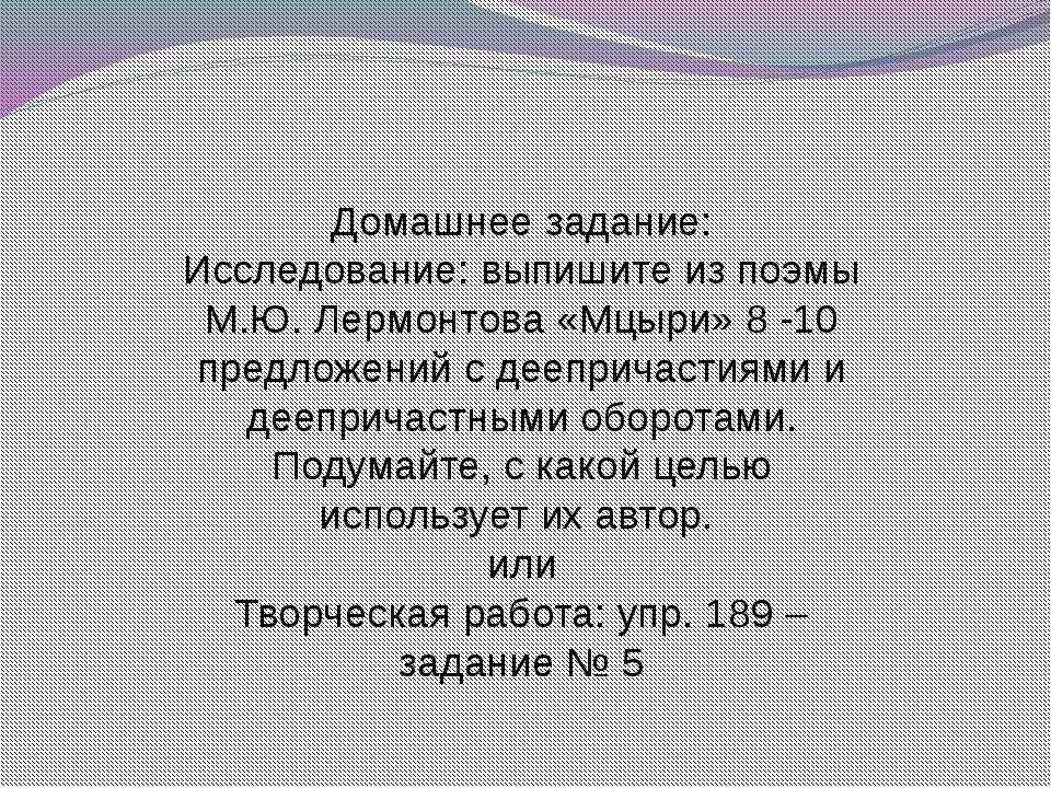 Домашнее задание: Исследование: выпишите из поэмы М.Ю. Лермонтова «Мцыри» 8 -...