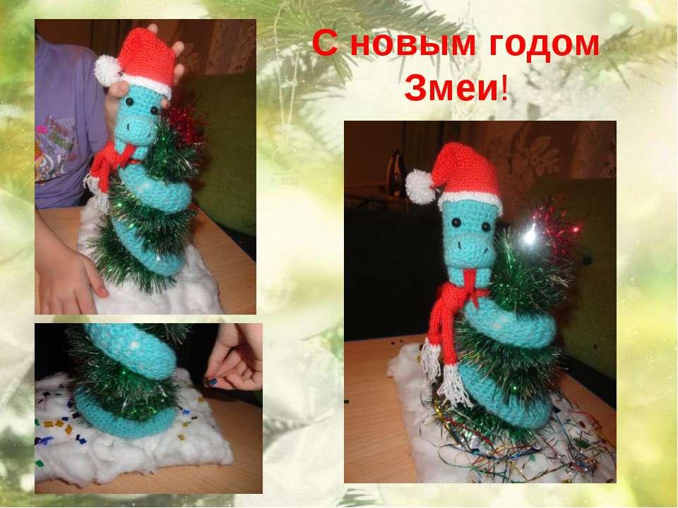 С новым годом Змеи!