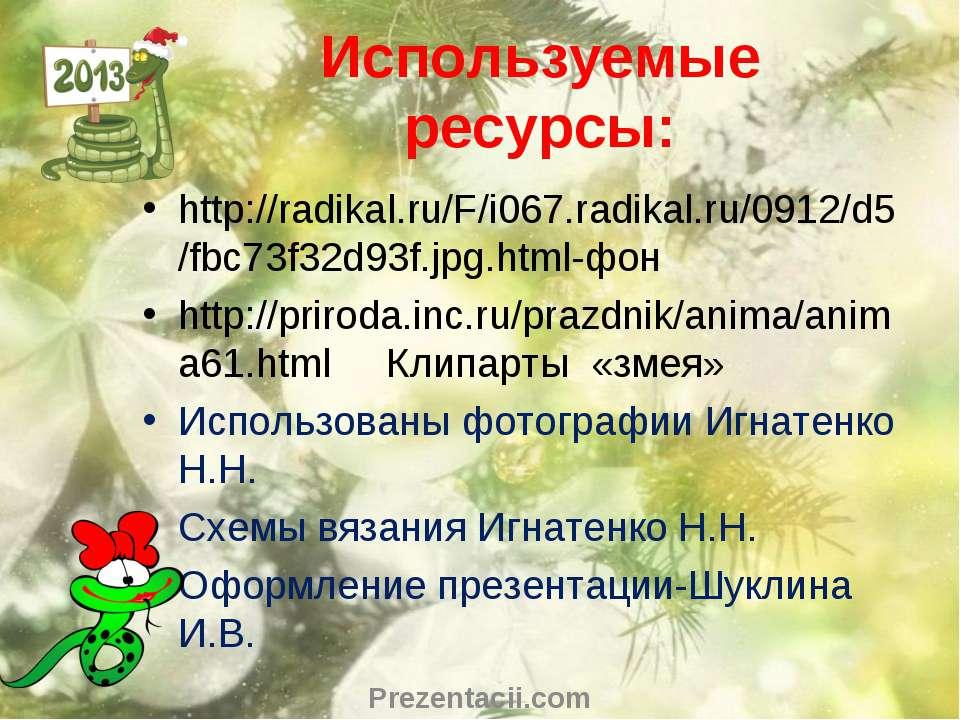 Используемые ресурсы: http://radikal.ru/F/i067.radikal.ru/0912/d5/fbc73f32d93...