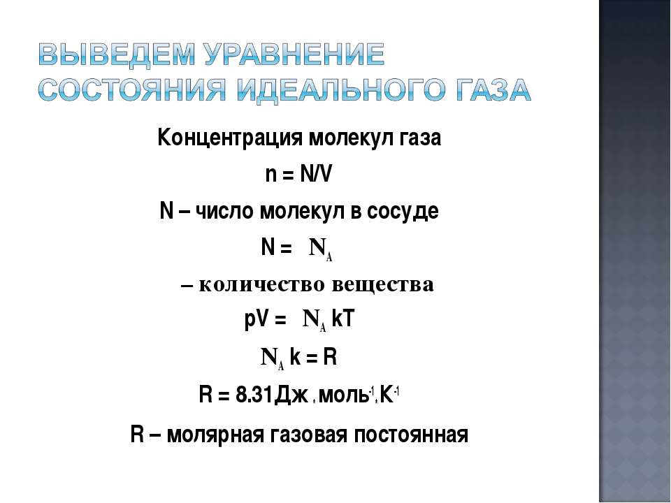 Концентрация молекул газа n = N/V N – число молекул в сосуде N = νNA ν – коли...