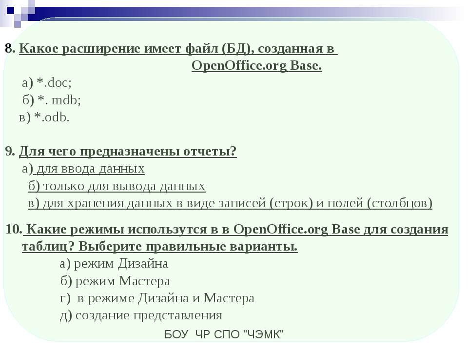 8. Какое расширение имеет файл (БД), созданная в OpenOffice.org Base. а) *.do...