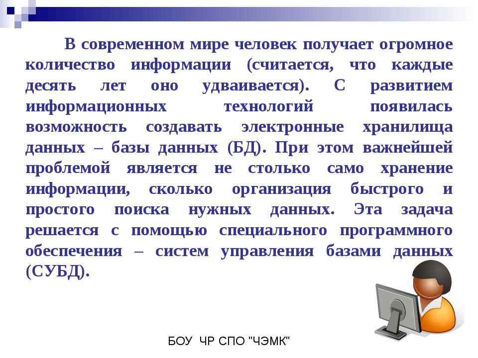 В современном мире человек получает огромное количество информации (считается...
