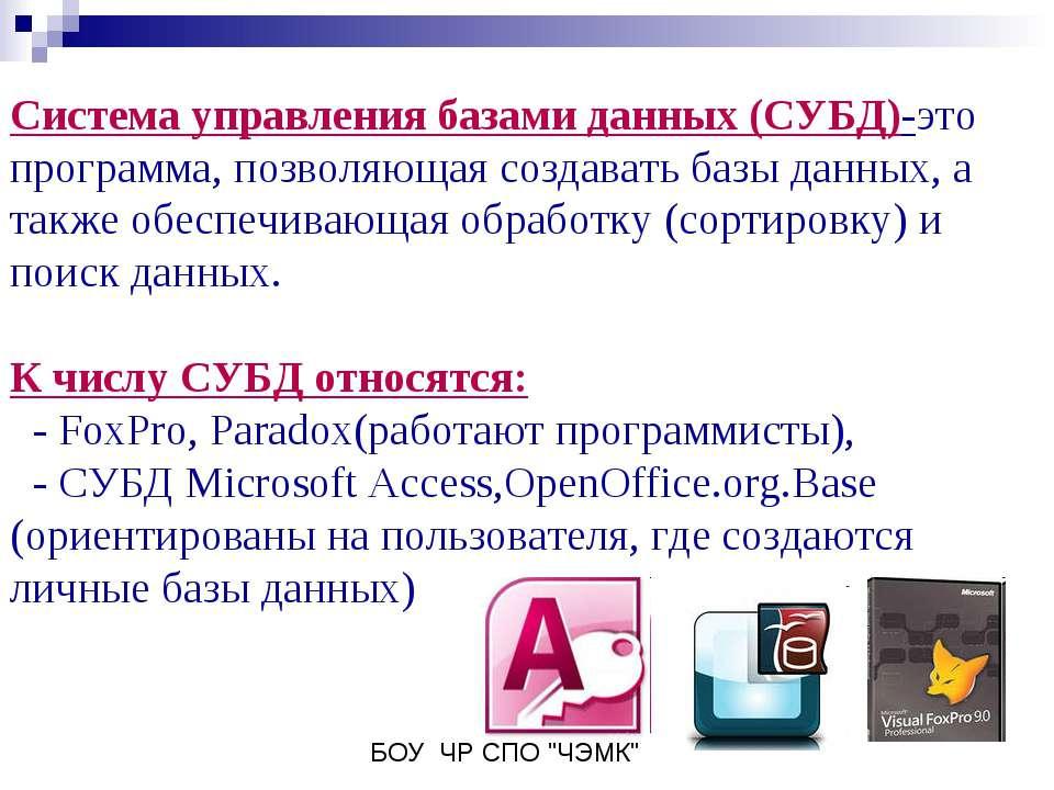Система управления базами данных (СУБД)-это программа, позволяющая создавать ...