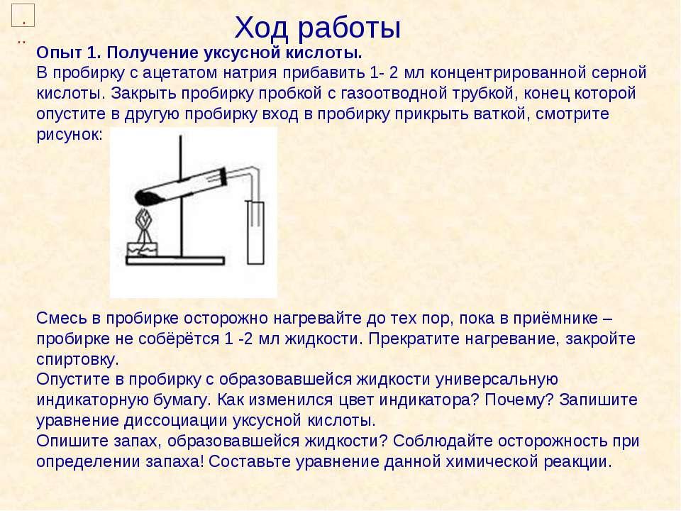 Опыт 1. Получение уксусной кислоты. В пробирку с ацетатом натрия прибавить 1-...