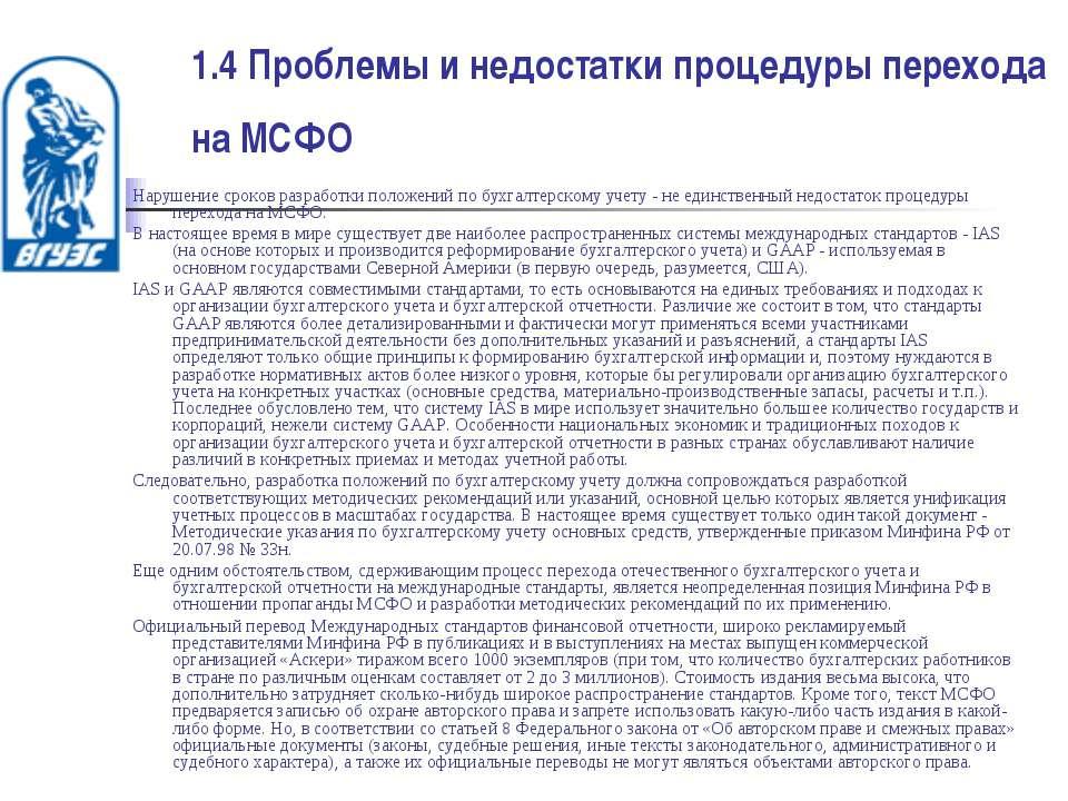1.4 Проблемы и недостатки процедуры перехода на МСФО Нарушение сроков разрабо...