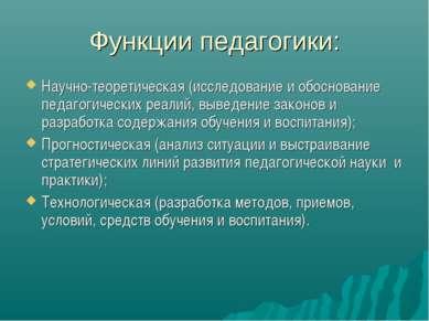 Функции педагогики: Научно-теоретическая (исследование и обоснование педагоги...