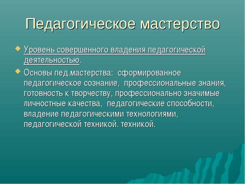 Педагогическое мастерство Уровень совершенного владения педагогической деятел...