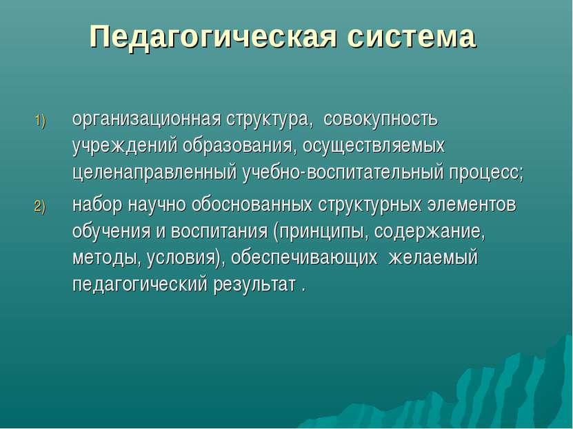 Педагогическая система организационная структура, совокупность учреждений обр...