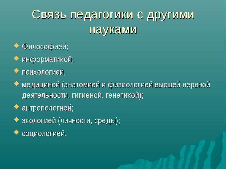 Связь педагогики с другими науками Философией; информатикой; психологией, мед...
