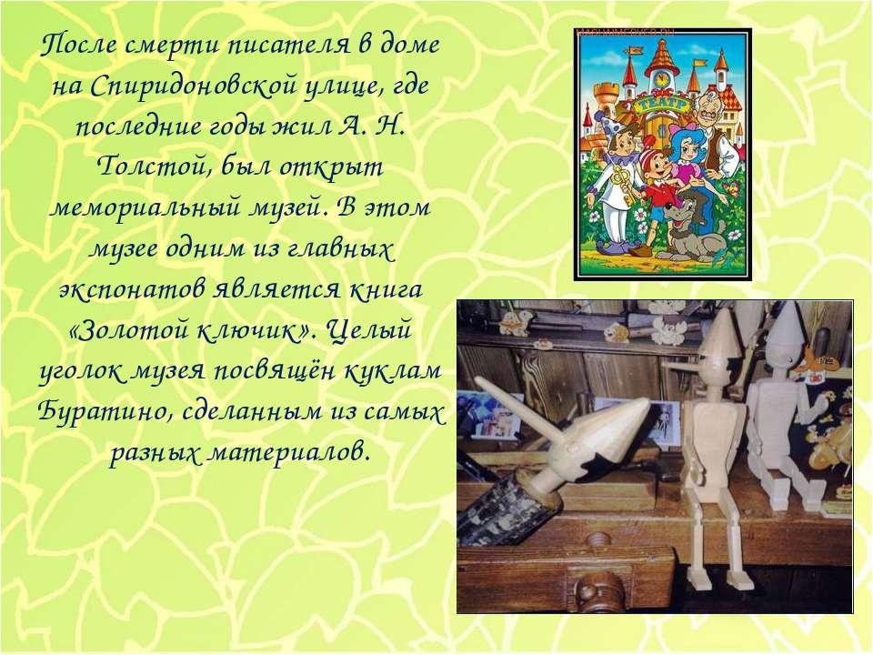 После смерти писателя в доме на Спиридоновской улице, где последние годы жил ...