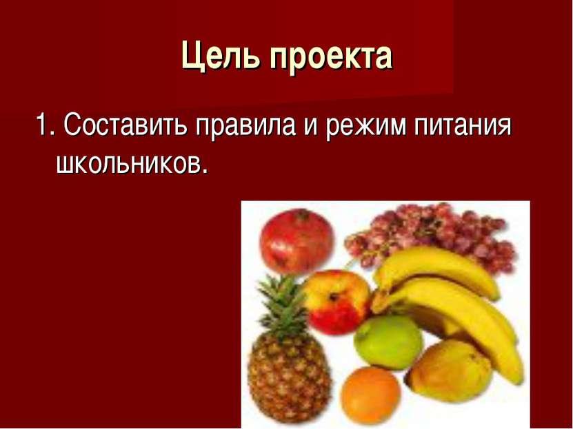 Цель проекта 1. Составить правила и режим питания школьников.
