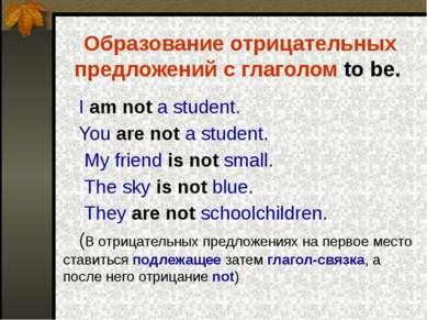 Образование отрицательных предложений с глаголом to be. I am not a student. Y...