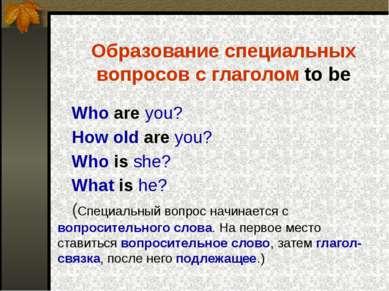 Образование специальных вопросов с глаголом to be Who are you? How old are yo...