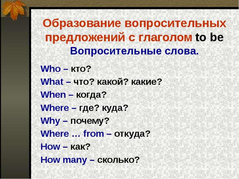 Образование вопросительных предложений с глаголом to be Вопросительные слова....