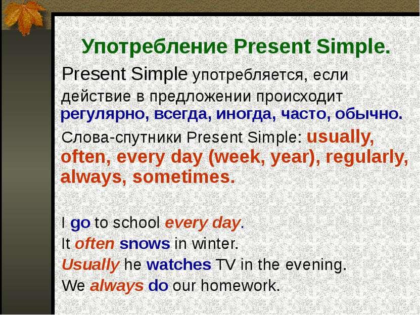 Употребление Present Simple. Present Simple употребляется, если действие в пр...
