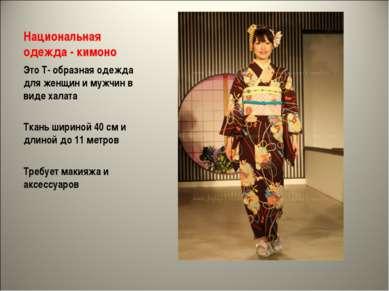 Национальная одежда - кимоно Это Т- образная одежда для женщин и мужчин в вид...