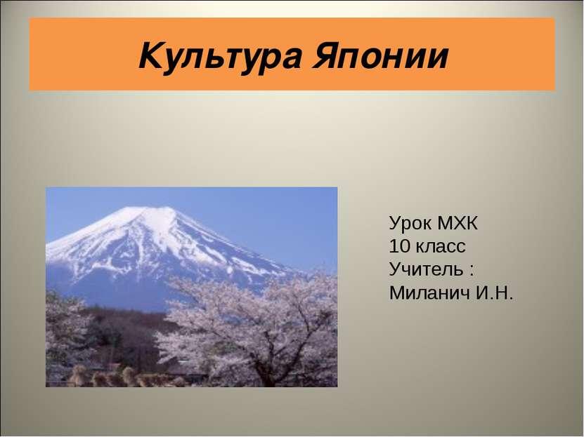 Культура Японии Урок МХК 10 класс Учитель : Миланич И.Н.