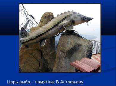 Царь-рыба – памятник В.Астафьеву