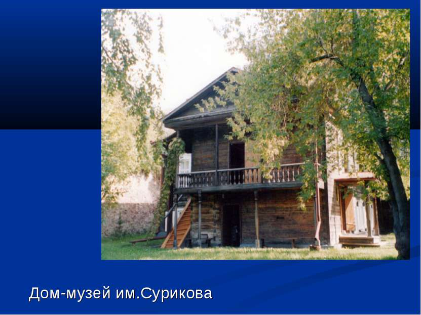 Дом-музей им.Сурикова