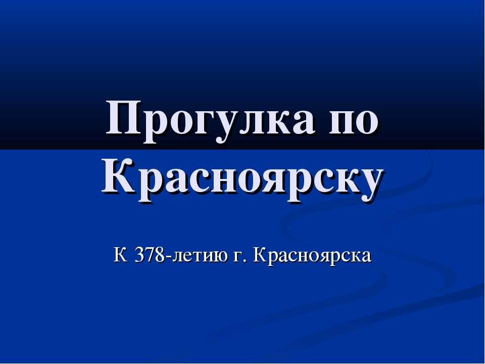 Прогулка по Красноярску К 378-летию г. Красноярска