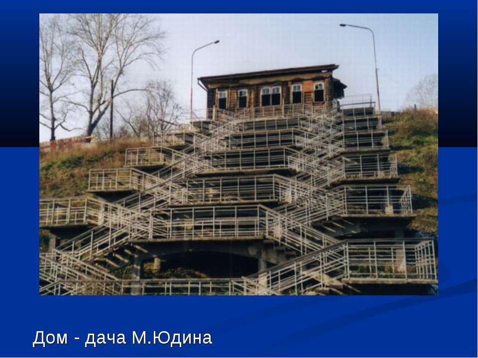 Дом - дача М.Юдина