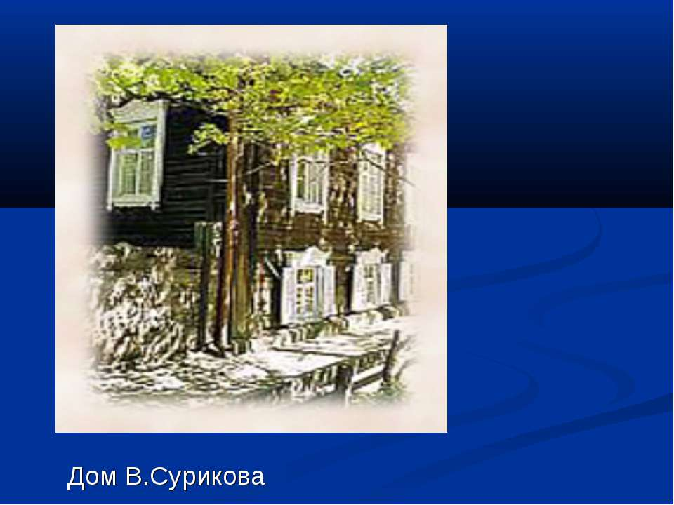 Дом В.Сурикова