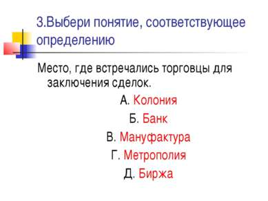 3.Выбери понятие, соответствующее определению Место, где встречались торговцы...