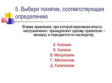 5. Выбери понятие, соответствующее определению Форма правления, при которой в...