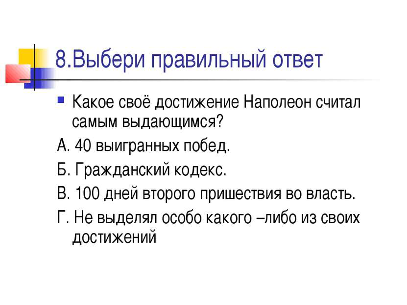 8.Выбери правильный ответ Какое своё достижение Наполеон считал самым выдающи...