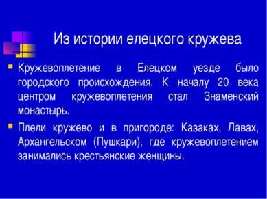 Из истории елецкого кружева Кружевоплетение в Елецком уезде было городского п...
