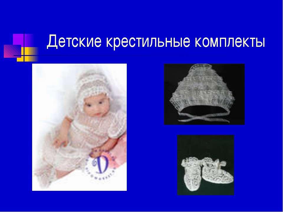 Детские крестильные комплекты