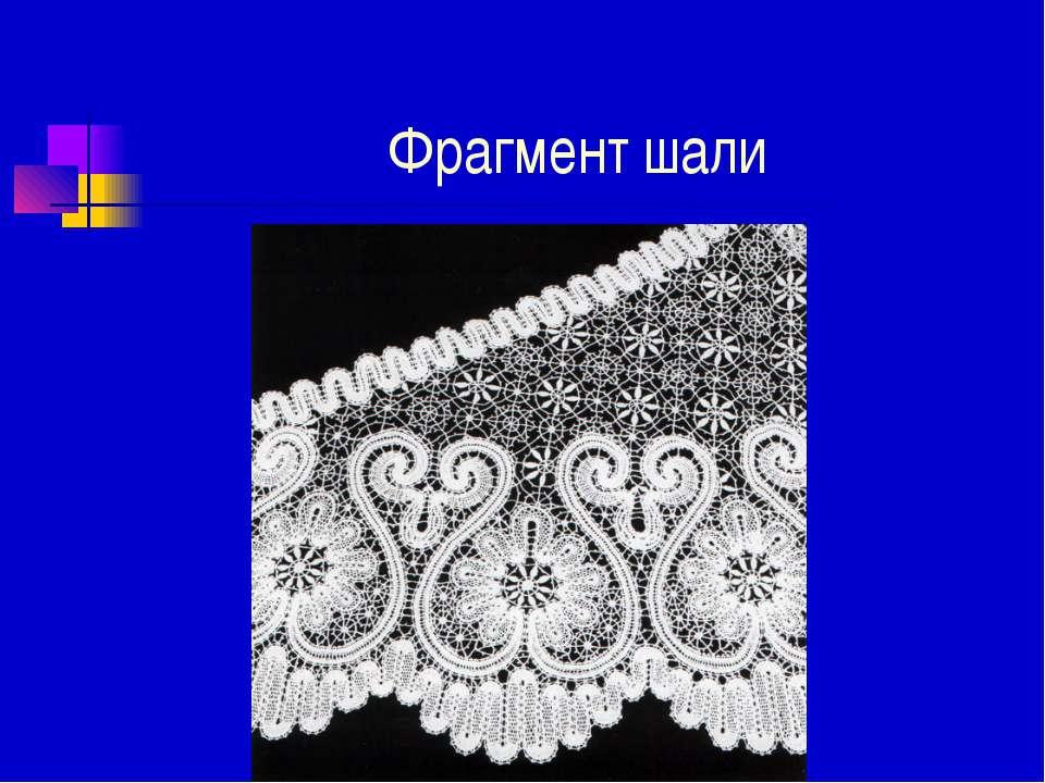 Фрагмент шали