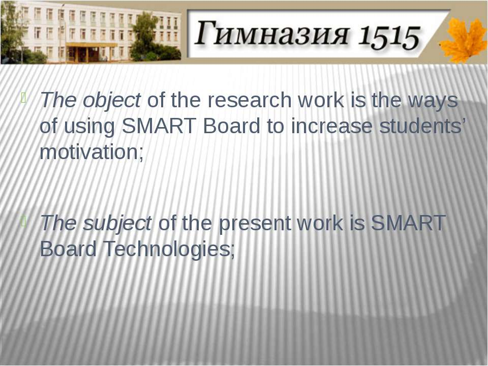 The object of the research work is the ways of using SMART Board to increase ...
