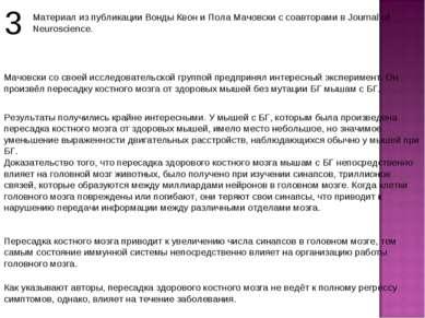 Материал из публикации Вонды Квон и Пола Мачовски с соавторами в Journal of N...