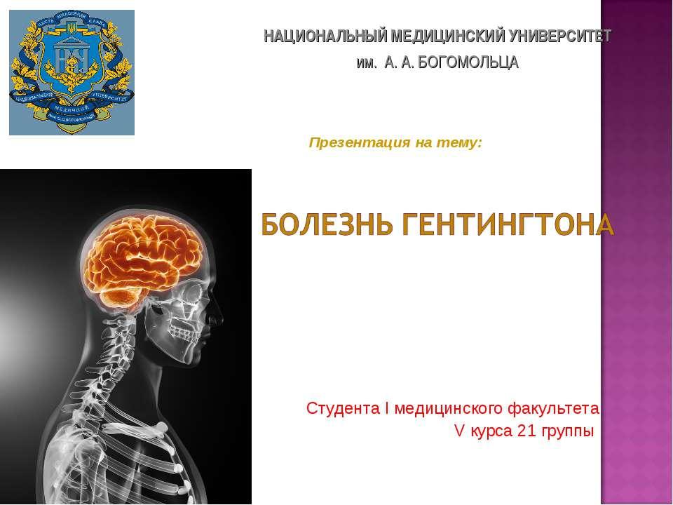 НАЦИОНАЛЬНЫЙ МЕДИЦИНСКИЙ УНИВЕРСИТЕТ им. А. А. БОГОМОЛЬЦА Студента I медицинс...