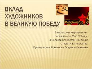 Внеклассное мероприятие, посвященное 65-ю Победы в Великой Отечественной войн...