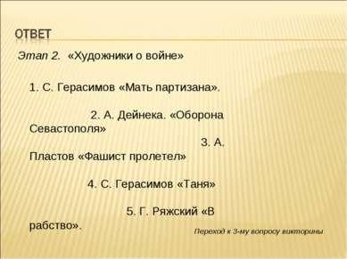Этап 2. «Художники о войне» 1. С. Герасимов «Мать партизана». 2. А. Дейнека. ...