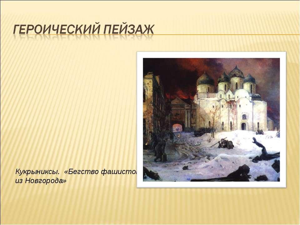 Кукрыниксы. «Бегство фашистов из Новгорода»