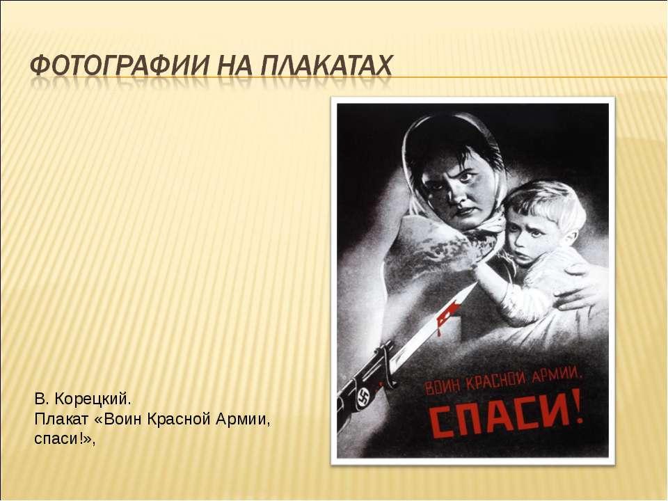 В. Корецкий. Плакат «Воин Красной Армии, спаси!»,