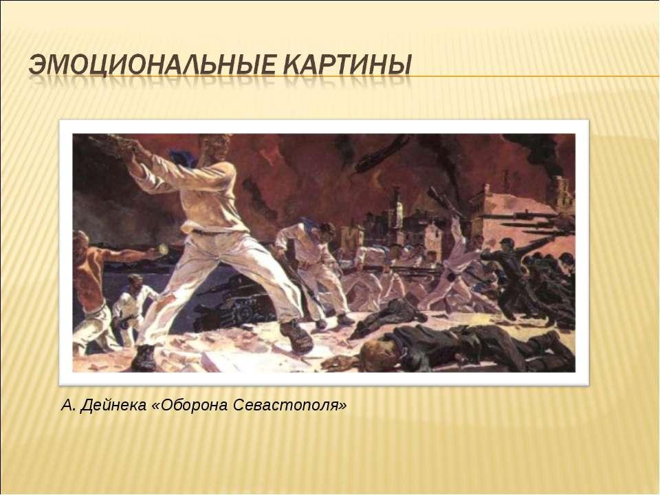 А. Дейнека «Оборона Севастополя»