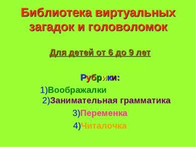 Библиотека виртуальных загадок и головоломок Для детей от 6 до 9 лет Рубрики:...