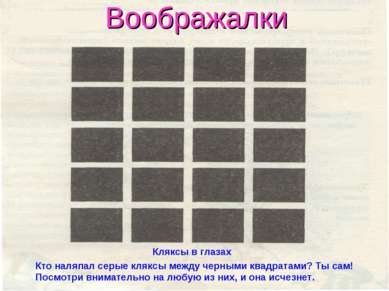 Воображалки Кляксы в глазах Кто наляпал серые кляксы между черными квадратами...