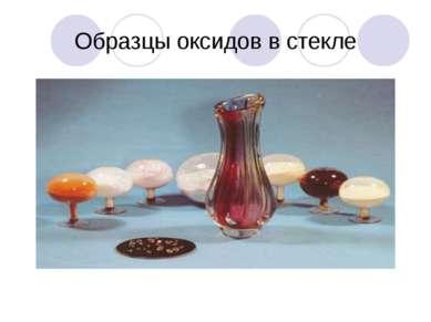 Образцы оксидов в стекле