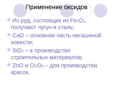 Применение оксидов Из руд, состоящих из Fe2О3, получают чугун и сталь; СаО – ...